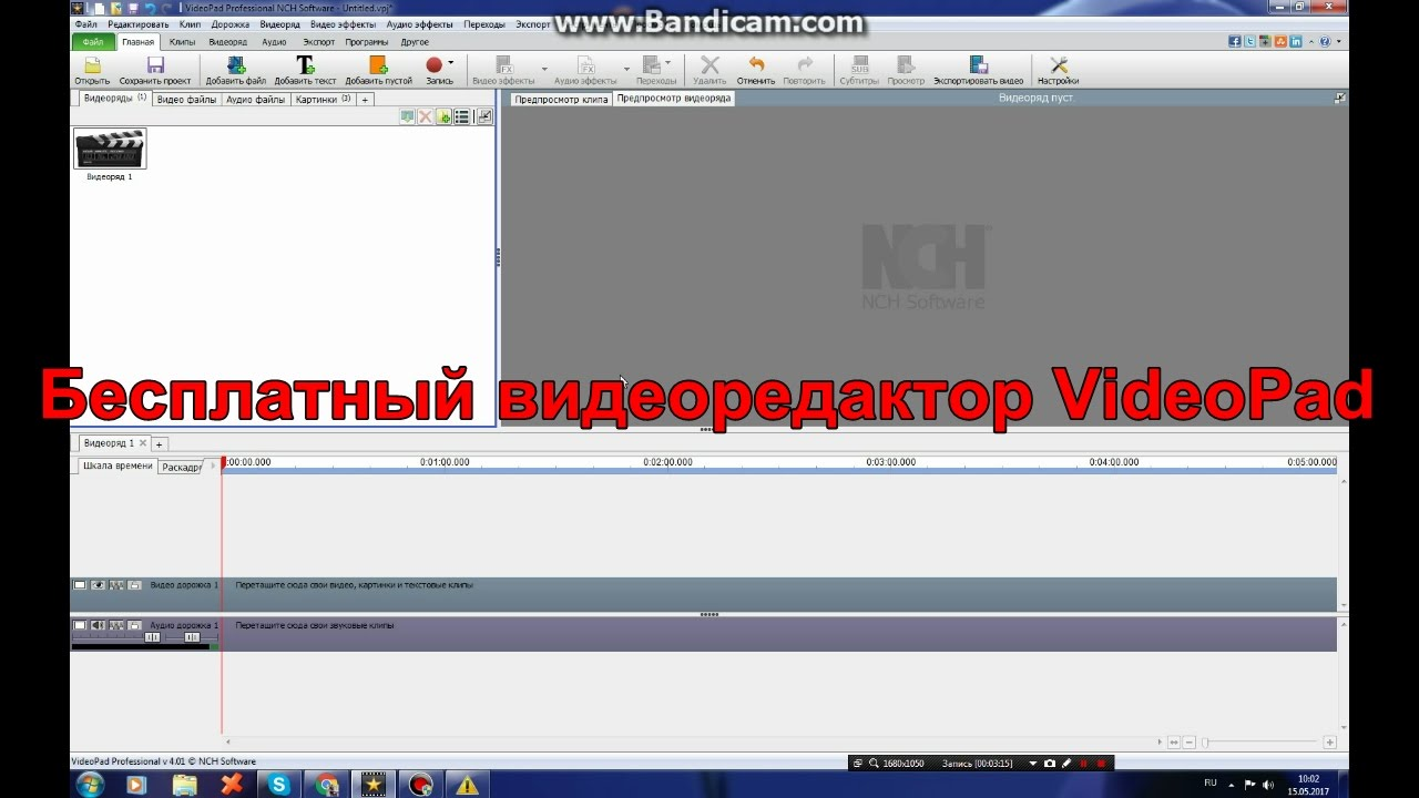 Бесплатный видеоредактор VideoPad на русском скачать - YouTube