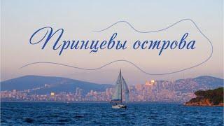 Стамбул Принцевы острова Бююкада Бургазада Отдых в Турции 2020