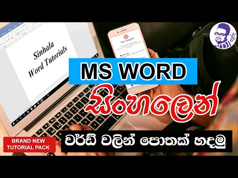 Making a Book Template Using Word (Sinhala) - Tutorial 01 thumbnail