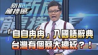 【完整版】2017.01.03 「自自冉冉」入國語辭典 台灣有個蔡大總統?《新聞龍捲風》