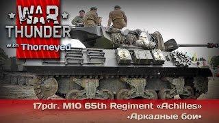 War Thunder | M10 «Achilles» — белке в глаз