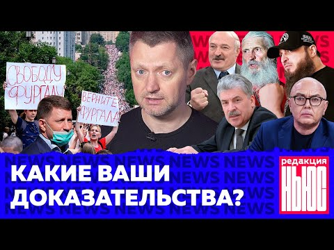 Редакция. News: протесты