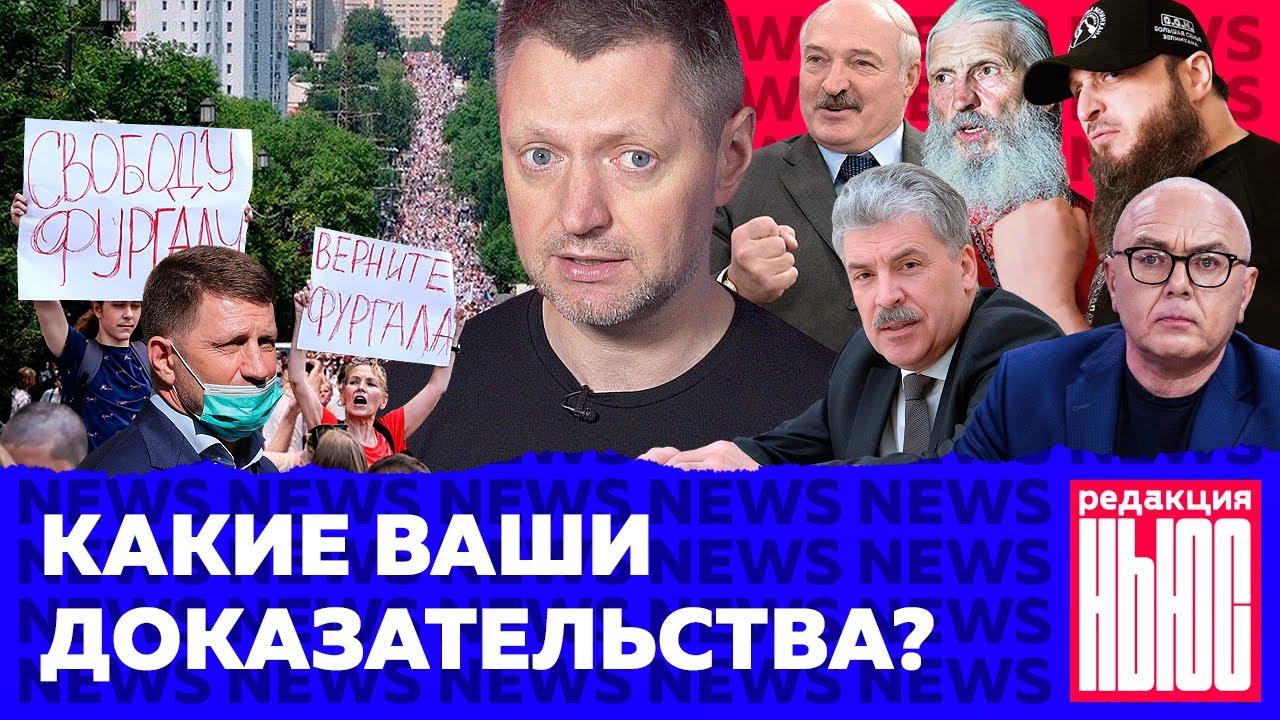 Редакция. News от 19.07.2020 протесты в Хабаровске, новая волна #MeToo, у Грудинина отжимают бизнес