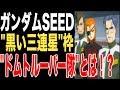 【ガンダム】SEEDの黒い三連星!