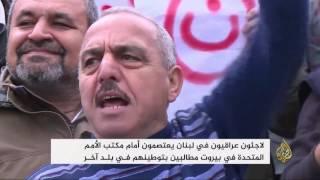 لاجئون عراقيون بلبنان يطالبون بتوطينهم في بلد ثالث