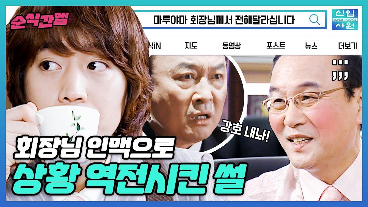 신입사원 | 회장님 인맥으로 상황 역전시킨 썰 [⏱내시돌 : 뭐야 내 시간 돌려줘요] #순식간엠