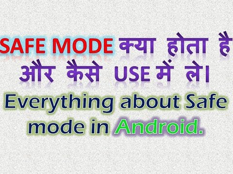 What Is Safe Mode In Android And How To Use It [Hindi]