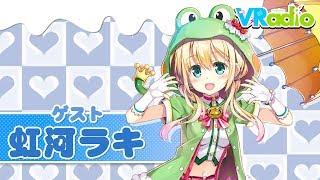【ラキぴょことホワイトデー】VRadio〜インサイドちゃんの番組〜 #10【虹河ラキ】