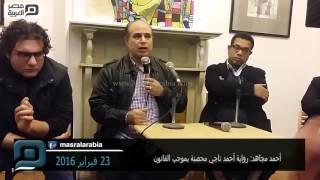 مصر العربية | أحمد مجاهد: رواية أحمد ناجي محصنة بموجب القانون