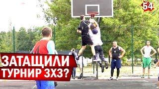 Играю 3x3 под Киевом | Smoove