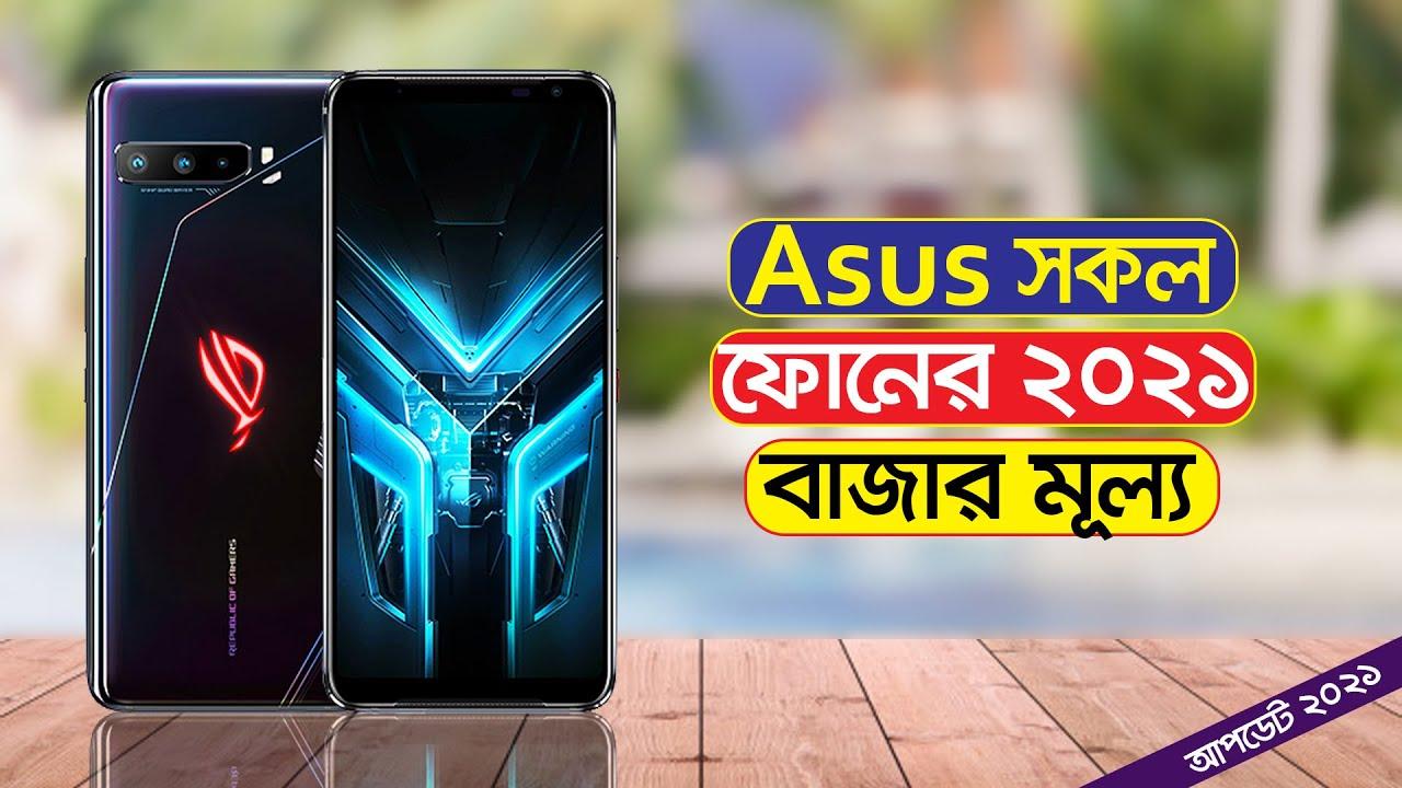 Asus All Phone Price In Bangladesh 2021||