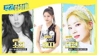 [Weekly Idol EP.419 | ITZY] 예지 영입으로 완성된 'JYP 3대 무쌍 라인'☆