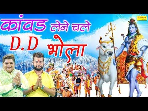 कावड़-लेने-चले-डी-डी-भोला-|-kawad-lene-chale-dd-bhola-|-abhishek-raj-|-dinesh-dua-|-shiv-bhajan-2019