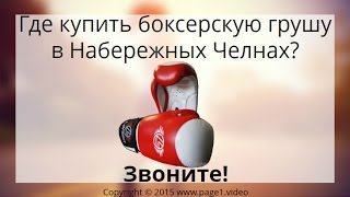видео Где купить боксерскую грушу