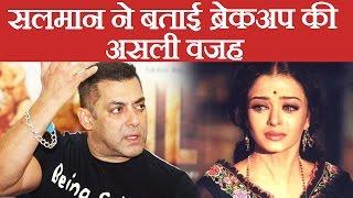 Salman Khan ने तोडी चुप्पी, बताया क्यों हुआ Aishwarya Rai से BREAK-UP