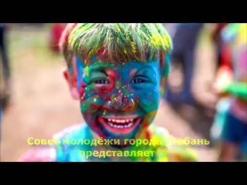 Фестиваль красок Любань