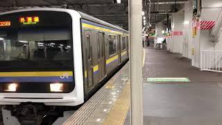 209系2100番台マリC435編成+マリC410編成千葉発車