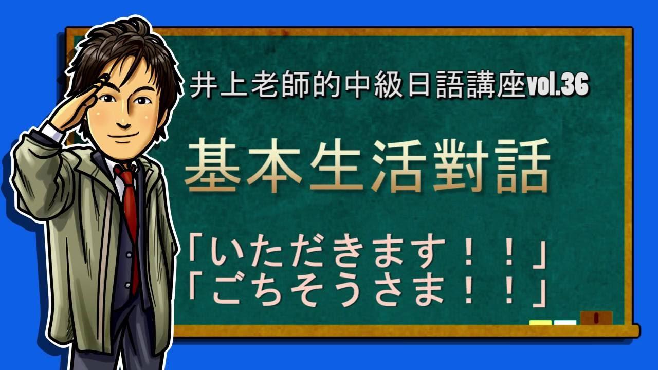 日文教學(中級日語#36)【打招呼的用法】井上老師 - YouTube