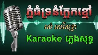 Khmer Karaoke ភ្លេងសុទ្ធ ខារ៉ាអូខេ ភ្នំធំទ្រនំក្អែកខ្មៅ Phleng Sot