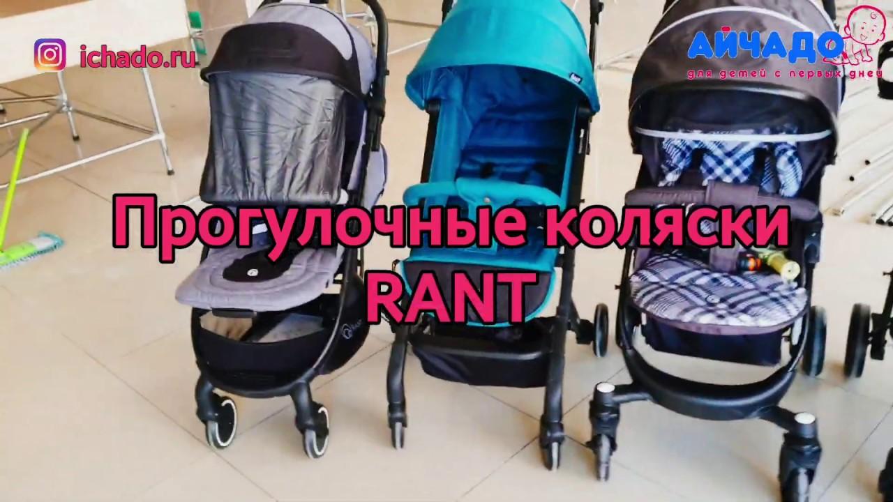Прогулочные коляски Rant Space, Enio, Elen, Kira, Largo, Caspia 2019. Спрос превышает предложение.