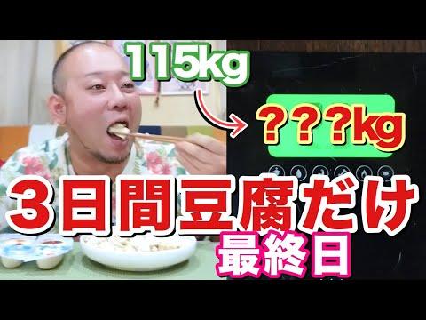 【デブ】3日間豆腐しか食べられない!結果は…!?【豆腐ダイエット】