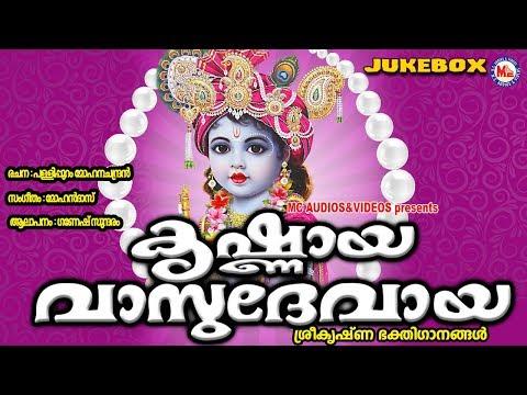 കൃഷ്ണായാ വാസുദേവായാ | Krishnaya Vasudevaya | Hindu Devotional Songs Malayalam | Sree Krishna Songs