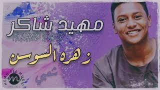 مهيد شاكر - زهره السوسن    شعبي    اغاني سودانية 2020