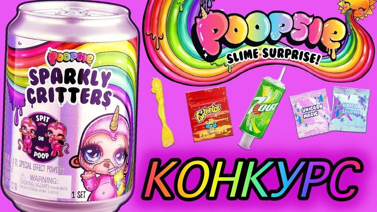 новинка единорог пупси слайм сюрприз мультик с куклами лол Poopsie Sparkly Critters Slime Surprise