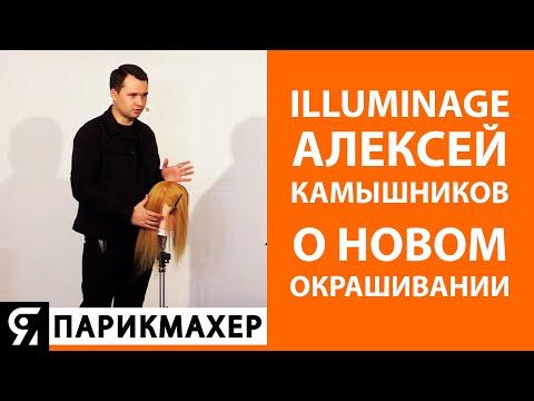Illuminage - Алексей Камышников о новом способе окрашивания волос от Wella Professionals