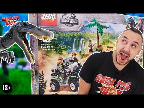 ПАПА РОБ СОБИРАЕТ LEGO МИР ЮРСКОГО ПЕРИОДА! БАРИОНИКС АТАКУЕТ! 13+