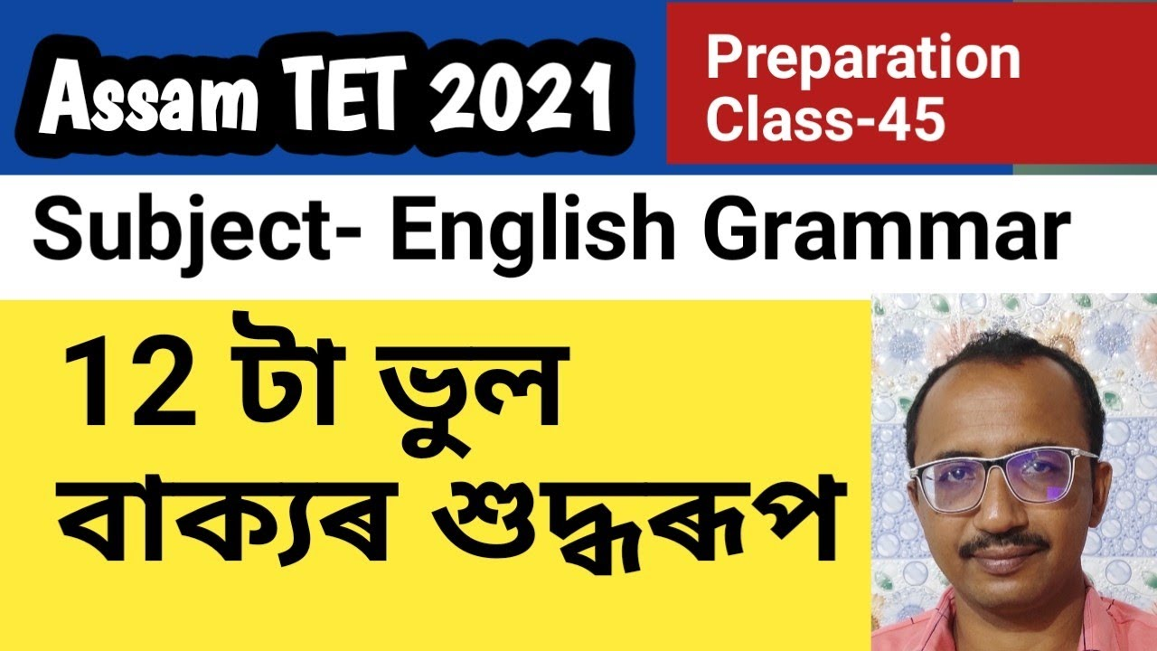 Download Assam TET'2021 || English || 12 টা ভুল বাক্যৰ শুদ্ধৰূপ @Kumar Basanta, Assam