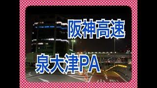 高速道路の美味いもんを発掘しよう! 阪神高速泉大津PA海側