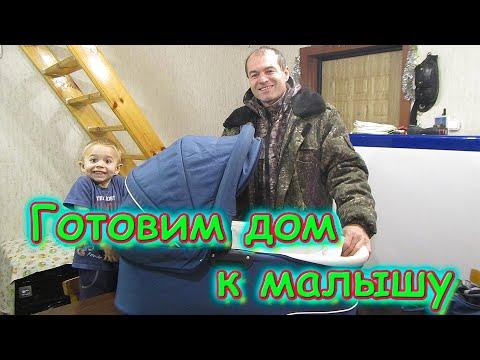 Готовим комнату и вещи для Максимки. (01.21г.) Семья Бровченко.