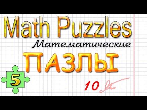 Математические ИГРЫ - ПАЗЛЫ . Часть 5 (MATH GAMES - PUZZLES)