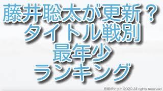 タイトル戦の挑戦や獲得の最年少記録まとめ!藤井聡太棋聖が記録更新が可能かも分析した!