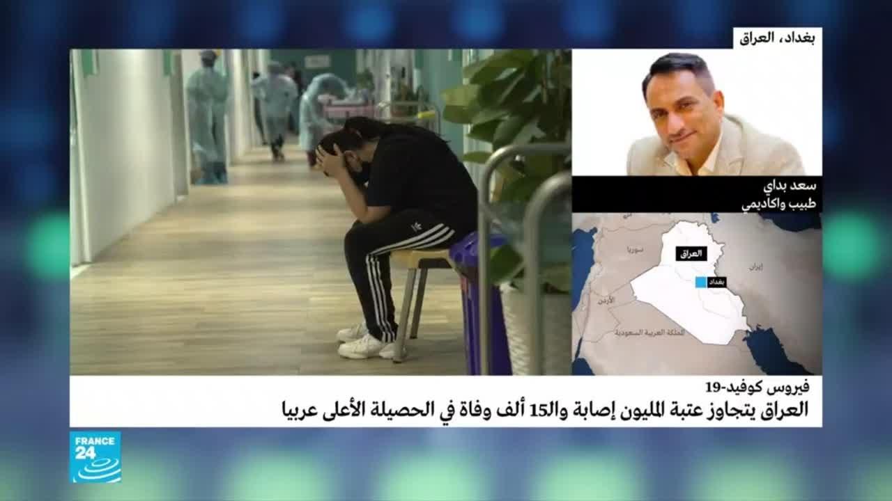 العراق يتجاوز عتبة المليون إصابة بفيروس كورونا  - نشر قبل 21 ساعة