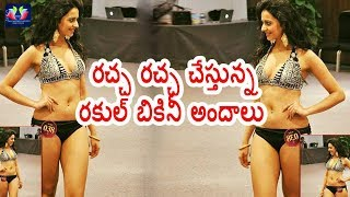 Rakul Preet Bikini Pics Goes Viral In Social Media | Latest Celebrity Updates | Telugu Full Screen