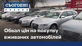 Карантин обвалив ринок вживаних авто