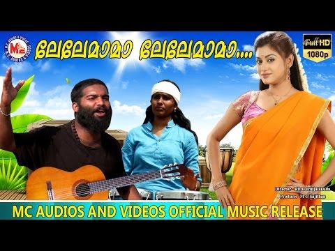 ലേലേമാമ ലേലേമാമാ | LELEMAMA LELEMAMA |Latest Nadan Pattukal Malayalam | Folk Songs Malayalam
