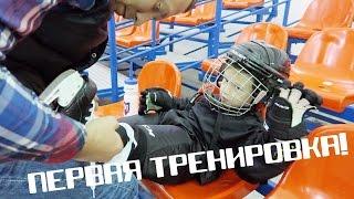 VLOG: Хоккейная форма_Первая тренировка!