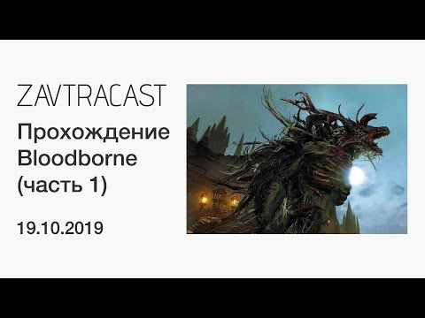 Bloodborne (PS4) - лонгплей Завтракаста (часть 1)