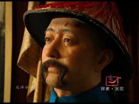【Second Battle on the Yellow sea】2004 Mandarin documentary【Northern Seas Fleet】Ep.4
