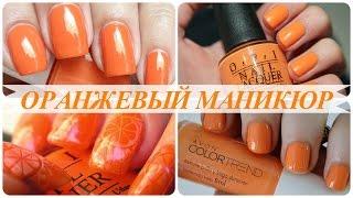 видео Оранжевый маникюр