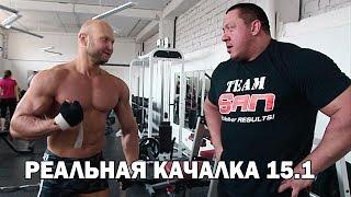 """""""Реальная качалка 15.1"""" с Юрием Спасокукоцким"""