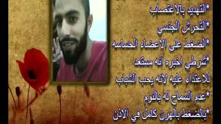 الحرية لمعتقل البحرين هشام حبيب فردان