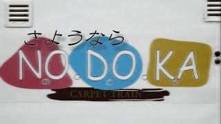【鉄道PV】さようならNO.DO.KA