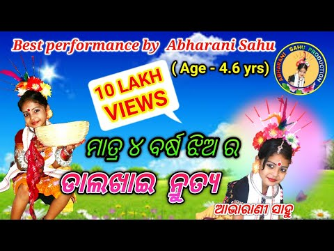 Dalkhai Sambalpuri dance video by ABHARANI SAHU.. Age-4.6 yrs..At- JANKEDA ,Gaisilat,BARGARH