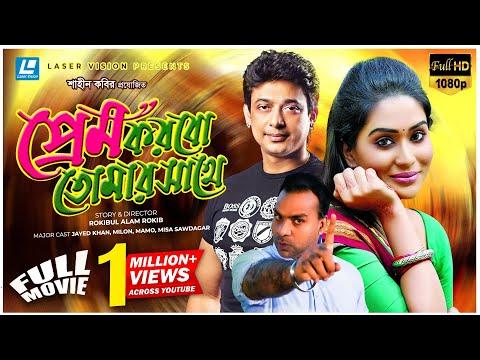 Prem Korbo Tomar Sathe   Bangla Full Movie   Jayed Khan, Milon, Mamo