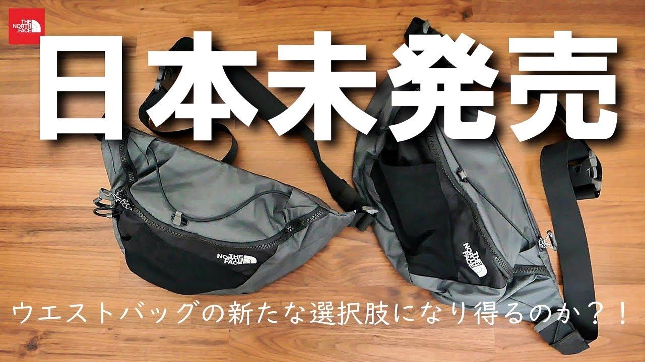 【新たな選択肢に!】ノースフェイス ウエストバッグ「ラムニカル」日本未発売だけど結構おすすめです。【THE NORTH FACE / LUMBNICAL】
