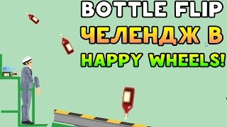 - BOTTLE FLIP ЧЕЛЕНДЖ В HAPPY WHEELS Happy Wheels